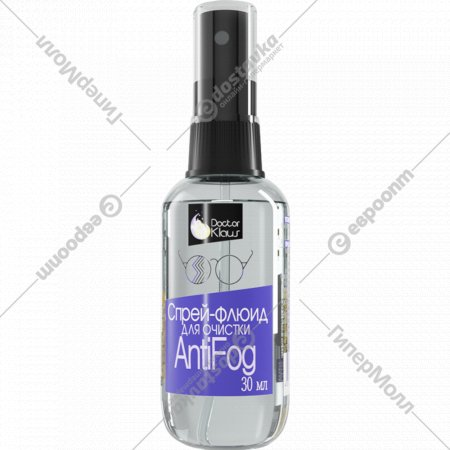 Спрей-флюид для очистки «Antifog» 30 мл.
