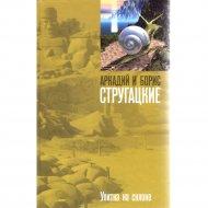 Книга «Улитка на склоне» Стругацкий А. Н.