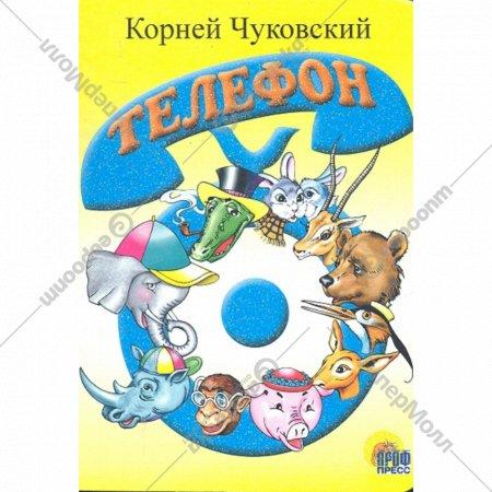 Книга «Телефон».