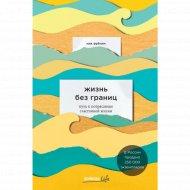 Книга «Жизнь без границ. Путь к потрясающе счастливой жизни» Вуйчич Ник.