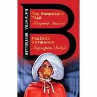 Книга «Рассказ Служанки. The Handmaid's Tale» Этвуд М.