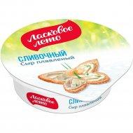 Сыр плавленый «Ласковое лето» сливочный 45 %, 100 г.