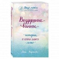 Книга «Воздушные ванны. Истории, от которых дышится легко».