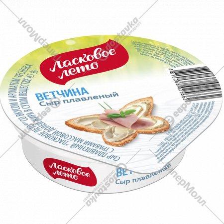 Сыр плавленый «Ласковое лето» ветчина 45 %, 100 г.