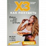 Книга «Workout. ХЗ как похудеть» Левитан Е., Ловчева.