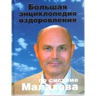Книга «Большая энциклопедия оздоровления по системе Малахова» Малахов Г.П.