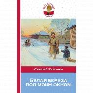 Книга «Белая береза под моим окном…» Есенин С. А.