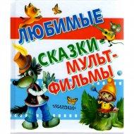 Книга «Любимые сказки-мультфильм» В.Г. Сутеев