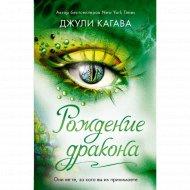 Книга «Рождение дракона (#1)» Кагава Д.