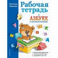 Книга «Рабочая тетрадь к Азбуке с крупными буквами» Н.Н. Павлова.