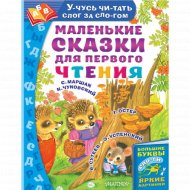 Книга «Маленькие сказки для первого чтения» Маршак С.Я.