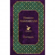 Книга «Государь» Макиавелли Н.
