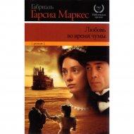 Книга «Любовь во время чумы» Г. Гарсиа Маркес.