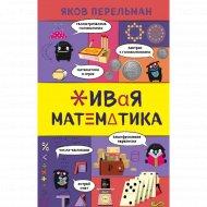 Книга «Живая математика» Я.И. Перельман.