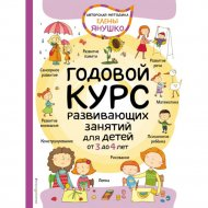 Книга «3+ Годовой курс развивающих занятий для детей от 3 до 4 лет».