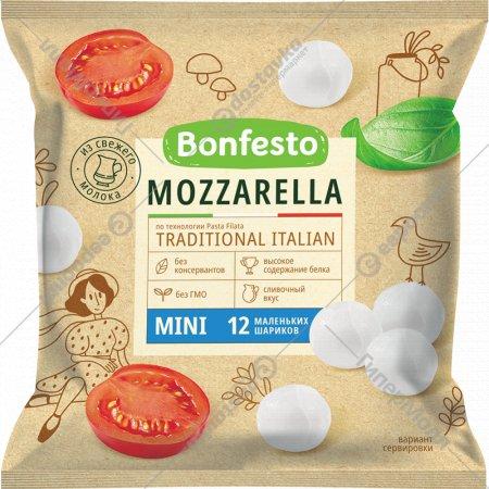 Сыр «Моцарелла» mini, 45 %, 100 г.
