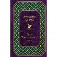 Книга «Граф Монте-Кристо» Дюма А.