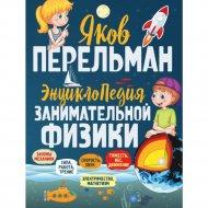 Книга «Энциклопедия занимательной физики» Я.И. Перельман.