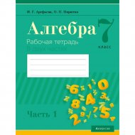 Книга «Алгебра. 7 класс. Рабочая тетрадь. Часть 1» Арефьева.