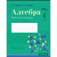 Книга «Алгебра. 7 класс. Рабочая тетрадь. Часть 2» Арефьева.