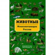 Книга «Животные. Млекопитающие России» Бабенко В.Г.