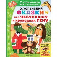Книга «Сказки про Чебурашку и Крокодила Гену» Успенский Э.Н.