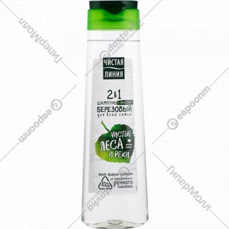 Шампунь для волос «Чистая линия» березовый 400 мл