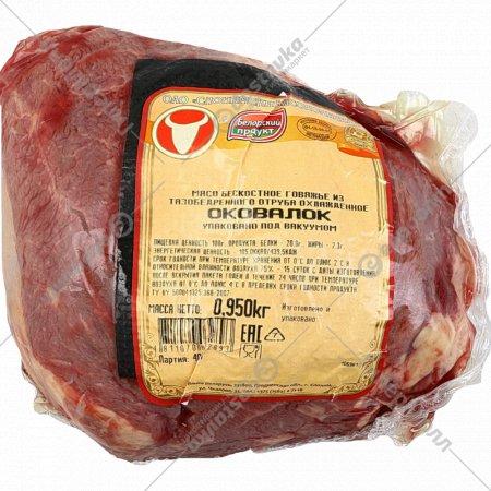 Мясо говяжье «Оковалок» охлажденное, 1 кг., фасовка 0.45-0.95 кг