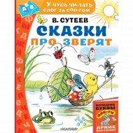 Книга «Сказки про зверят» Сутеев В.Г.