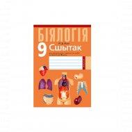 Книга «Бiялогiя. 9 класс. Сшытак для лабараторных, практычных работ».