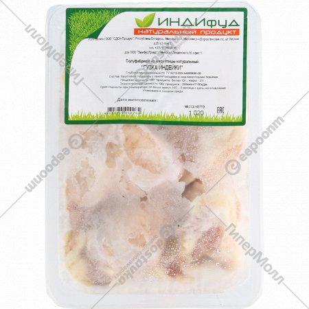 Полуфабрикат «Гузка индейки» глубокозамороженный, 1 кг., фасовка 0.5-0.55 кг