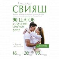 Книга «90 шагов к счастливой семейной жизни» А.Г. Свияш.