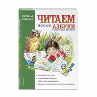 Книга «Читаем после. Азбуки с крупными буквами» Павлова Н. Н.