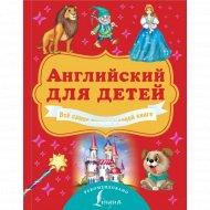Книга «Английский для детей. Всё самое лучшее в одной книге».