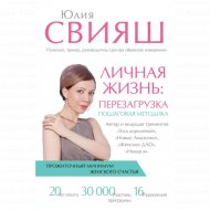 Книга «Личная жизнь: перезагрузка» Ю.В. Свияш.