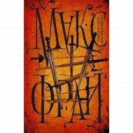 Книга «Неизвестным для меня способом» Макс Фрай.