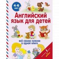 Книга «Английский язык для детей» Державина В.А., Френ.