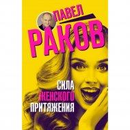 Книга «Сила женского притяжения» П. Раков.