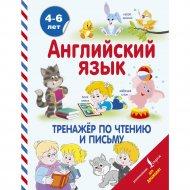 Книга «Английский язык. Тренажер по чтению и письму» Державина.