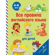 Книга «Все правила английского языка для детей» Матвеев С.А.