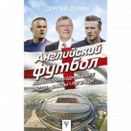 Книга «Английский футбол: вся история в одной книге. Люди. Факты».