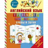 Книга «Английский язык.Тренажер по чтению. Буквы и звуки» Матвеев С.А.