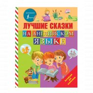 Книга «Лучшие сказки на английском языке».