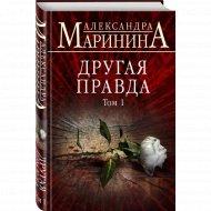 Книга «Другая правда. Том 1» Маринина А.