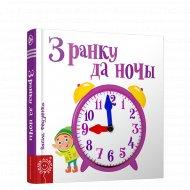 Книга «З ранку да ночы».
