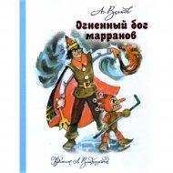 Книга «Огненный Бог Марранов» А.М. Волков.