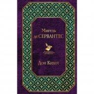 Книга «Дон Кихот» Сервантес М.