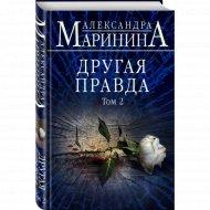 Книга «Другая правда. Том 2» Маринина А.