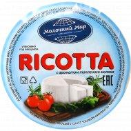 Сыр мягкий «Ricotta» с ароматом топленого молока, 30%, 200 г.