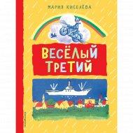Книга «Веселый третий» М.С. Киселева.
